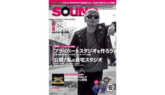 EXILE SHOKICHIが『サウンド・デザイナー』の表紙に登場!自宅プライベートスタジオ初掲載!