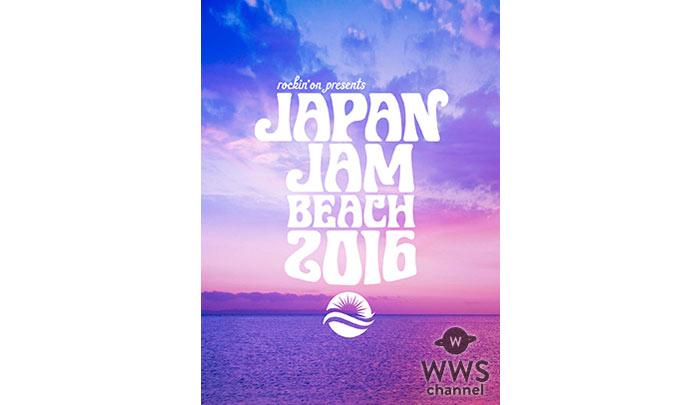 JAPAN JAM BEACH 2016 セッション・ゲスト追加発表!SUPER BEAVER × MAMI(SCANDAL)ら4組!
