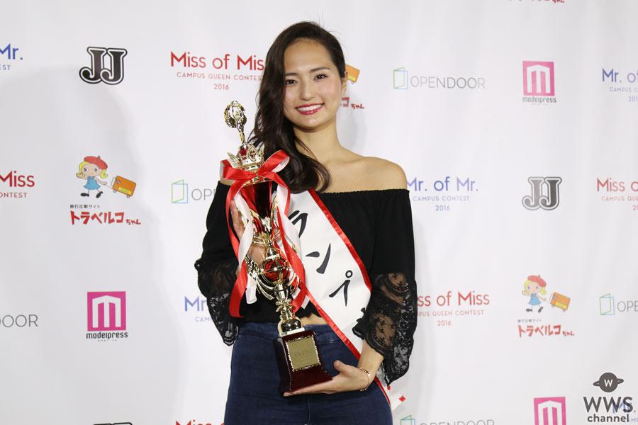 Miss of Miss 2016グランプリは青学の山賀琴子に決定!筧美和子、入江慎也(カラテカ)、加藤ミリヤが祝福!