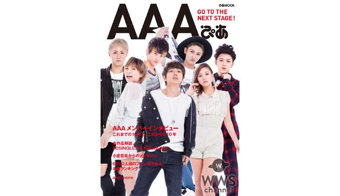 『AAAぴあ』発売! AAAの魅力を詰め込んだアーティストブックにDa-iCE、小室哲哉からのメッセージも掲載!