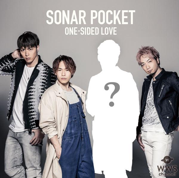 ソナーポケットが4人組に!?NEW Single『ONE-SIDED LOVE』のジャケット写真に謎の人物が登場!