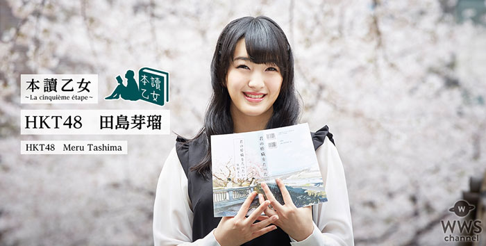 HKT48・田島芽瑠の読書好きな素顔に迫る!web特集企画・第5回『本讀乙女』公開!