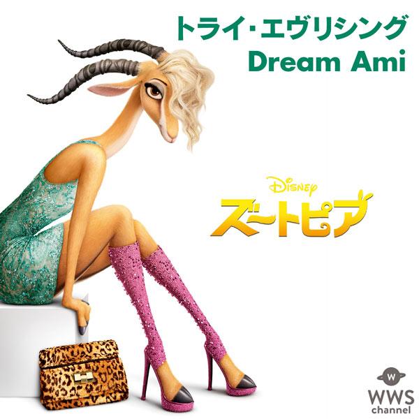 Dream Amiが歌う映画『ズートピア』日本版主題歌『トライ・エヴリシング』の配信スタート!