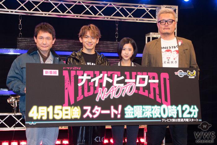 EXILE NAOTOが主演を務めるドラマ『ナイトヒーロー NAOTO』製作発表会見に登場!