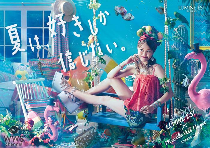 Miracle Vell Magicがルミネエスト新宿とコラボ!シーズンビジュアル・シーズンCMに起用!