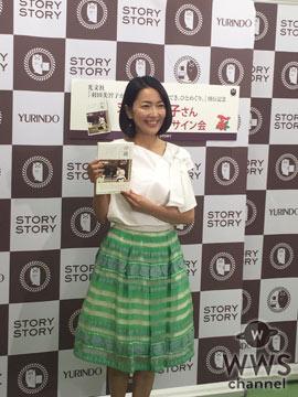 羽田美智子が自身にとって約5年ぶりとなる著書の発売記念イベントを実施!