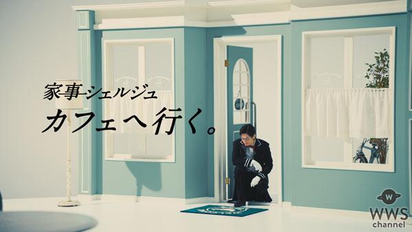ディーン・フジオカ出演の新TVCM放映開始!家事シェルジュとなって家事の困りごとを解決!