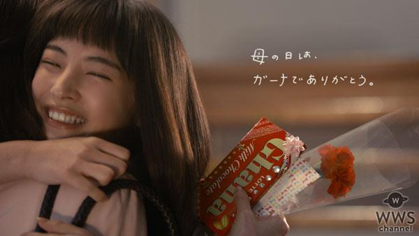 広瀬すず 出演のガーナミルクチョコレート新CM『母の日2016』篇が期間限定放送!