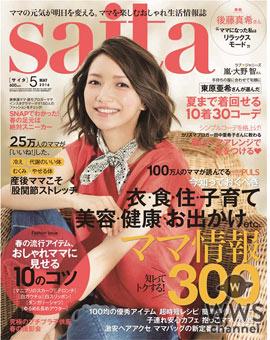 後藤真希がsaita表紙に初登場。同世代女子から大反響!
