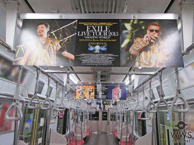 """4月13日に発売となる EXILEのLIVE DVD & Blue-ray『EXILE LIVE TOUR 2015 """"AMAZING WORLD"""" 』の発売を記念して、4月11日(月)~4月17日(日)までの期間、東急東横線女性専用車両限定で車両内の中づりをジャックする。 松本利夫、USA 、MAKIDAI、オリジナルメンバー3人にとってのラストライブであり、2014年に加入した新メンバー5人にとっては初めてのライブがついに映像化。 新たな時代へと進んでいく、EXILEの進化が色濃く映し出された歴史的ライブ映像『EXILE LIVE TOUR 2015 """"AMAZING WORLD""""』の発売を記念し、実際のライブ写真を使用したポスターで、東横線の女性専用車両が埋め尽くされる。 「EXILE LIVE TOUR 2015 """"AMAZING WORLD""""」は、幅77m、高さ28mに及ぶ超巨大メインステージ、アリーナを縦横無尽に動き回る移動式ステージ、ハイレベルな総勢244人のサポート ダンサーなど、これまで誰も見た事の無いスケールで魅せる驚異のライブ・ステージとなっている。 そして、ライブ全編を通して展開していく壮大な物語。人間が本能的に持つ六つの感情「楽・喜・怒・憎・哀・愛」六情をテーマに、オープニングからエンディン グまで細部に渡って散りばめられた演出とともに、EXILE第一章から第四章に至るまでの数々の楽曲とともに三幕構成で繰り広げられる。 さらには、松本利夫、USA、MAKIDAIのラストライブとなった福岡ツアーファイナルまでを追った感動のドキュメンタリーも収録。 初回限定の豪華版には、ライブで躍動するメンバーの一瞬の瞬間を切り取った60P特大フォトブックを特別収録。ライブのスケール観を表現した特大仕様のBOXケースにも、このライブのスケール観が表現されている。 ライブ映像、ドキュメンタリー、フォトブック、そして今作からはスマホでライブが楽しめるスマプラ・ムービーを収録。 このライブツアーの全てを様々な角度から感じることのできる究極の作品を、あなたの五感で体感してみてほしい。"""