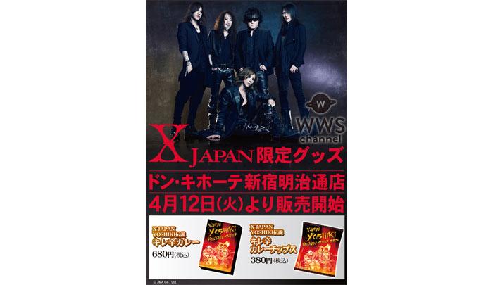 X JAPAN YOSHIKI伝説 キレ辛カレーとキレ辛カレーチップスが好評につきドン・キホーテ でも販売決定!