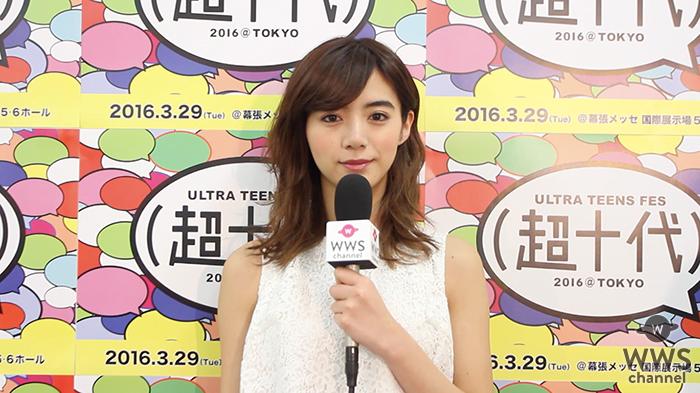 超十代 - ULTRA TEENS FES -舞台裏で池田エライザにインタビュー!