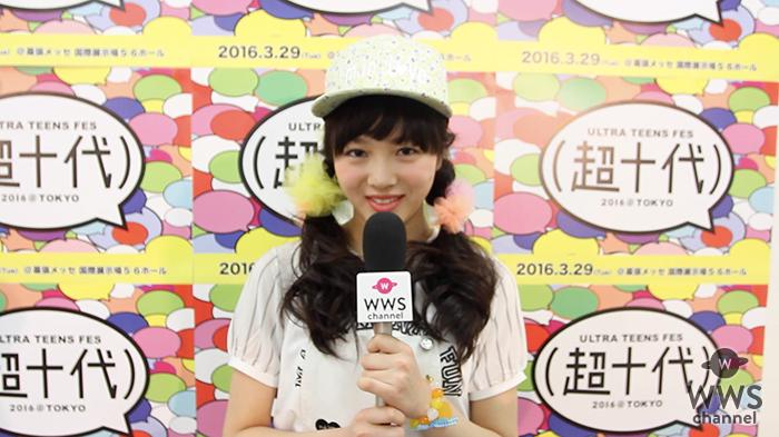 中山莉子(私立恵比寿中学)に超十代 - ULTRA TEENS FES -舞台裏でインタビュー!