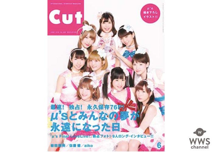 インタビューマガジン『CUT』6月号 表紙にμ'sが登場! 最速・独占の Final LoveLive!総力特集!