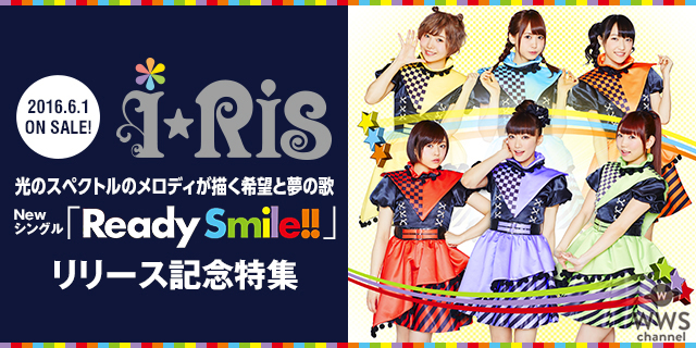 i☆Ris Newシングル『Ready Smile!!』インタビューがアニミュゥモで宇宙最速公開!