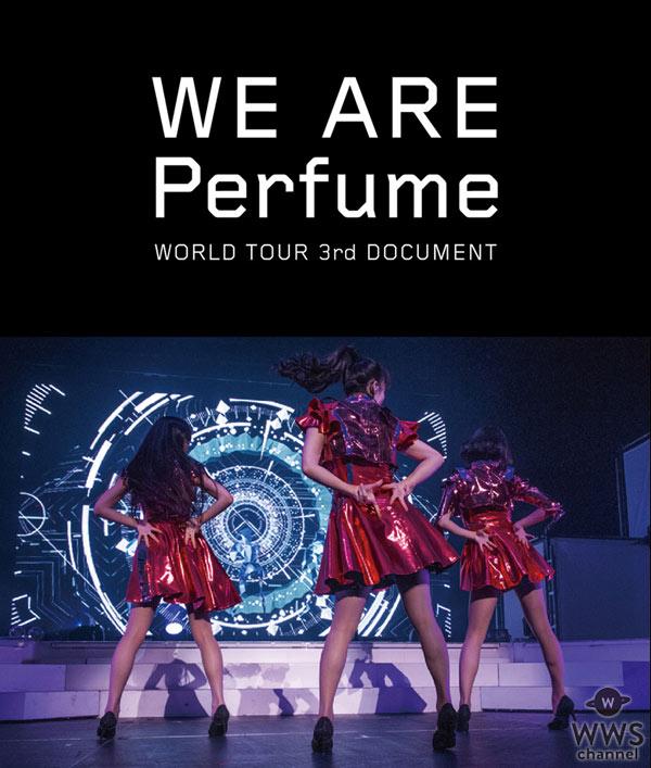 Perfume初のドキュメンタリー映画『WE ARE Perfume -WORLD TOUR 3rd DOCUMENT』が映像商品として7/6に発売!