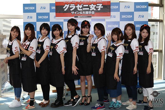 漫画作品PRユニット『グラゼニ女子』が、 秋葉原で1日書店員で握手会開催!