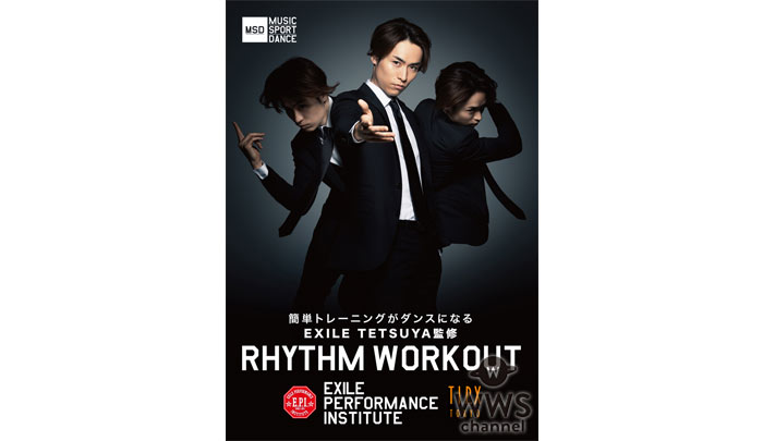 EXILE TETSUYA監修の日本初ダンスフィットネスプログラム『RHYTHM WORKOUT』 が6月よりスタート!