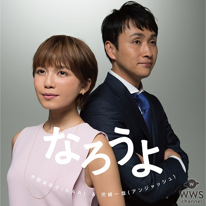 AAA 宇野実彩子とアンジャッシュ 児嶋一哉のデュエットソング『なろうよ』のカラオケ練習ビデオが公開!