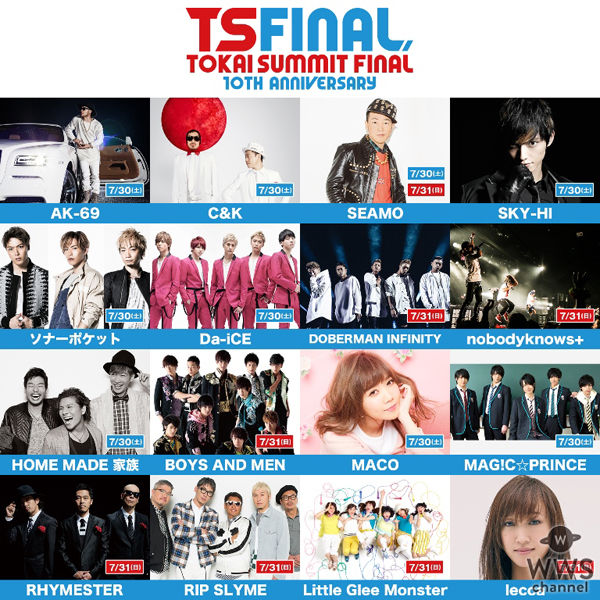DOBERMAN INFINITY、BOYS AND MEN、MACO、MAG!C☆PRINCEの出演決定!『TOKAI SUMMIT FINAL -10th Anniversary-』