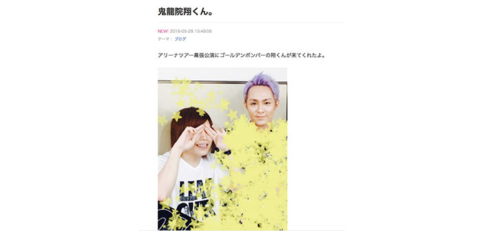 AAA浦田直也が幕張ライブ舞台裏でゴールデンボンバー 鬼龍院翔と2ショット撮影?!!