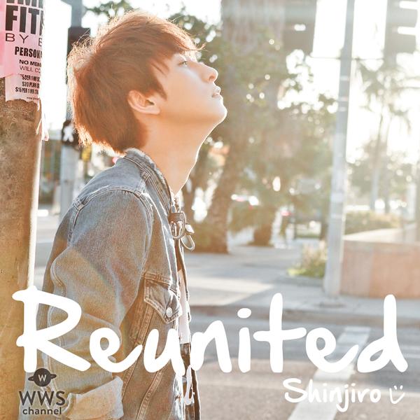 AAAの與真司郎が待望のソロ楽曲『Reunited』を6月22日に配信決定!