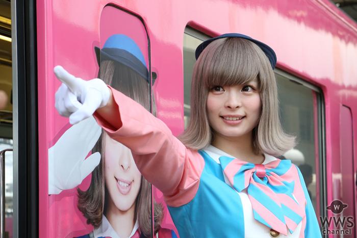 きゃりーぱみゅぱみゅが初の車掌役にチャレンジ!「是非『SEIBU KPP TRAIN』に乗って楽しい時間を過ごしてください!」