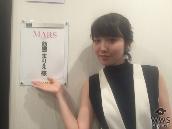 飯豊まりえが映画『MARS~ただ、君を愛してる~』試写会にサプライズで登場!驚きのエピソードも披露!