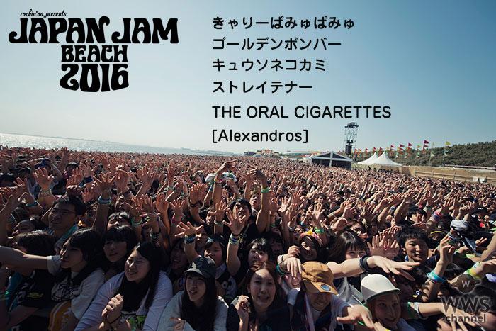 【特集】JAPAN JAM BEACH 2016にゴールデンボンバー キュウソネコカミらが登場!