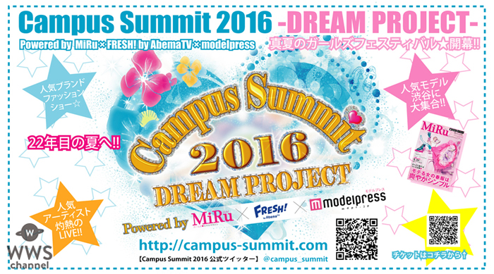 SOLIDEMO、GEM、WHITE JAMらが出演!Campus Summit 2016開催決定!