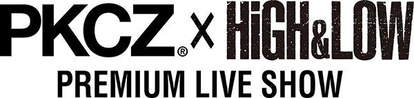 """<日テレライブインサマー>8/5に横浜・赤レンガで「HiGH&LOW」とコラボした""""PKCZ®× HiGH&LOW PREMIUM LIVE SHOW""""開催!"""