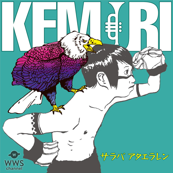 KEMURIニューシングルから新曲MVと新アーティスト写真、更に伊藤ふみお&津田紀昭の対談記事を一挙公開!