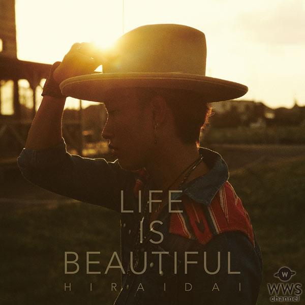 平井 大がハウス食品ジャワカレーTVCMソング『Life is Beautiful』をi-Tunes Store/Apple Musicで先行配信開始!
