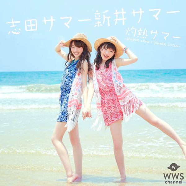 志田サマー新井サマーの『灼熱サマー ~SUMMER KING × SUMMER QUEEN~』の音源とジャケット画像が公開!
