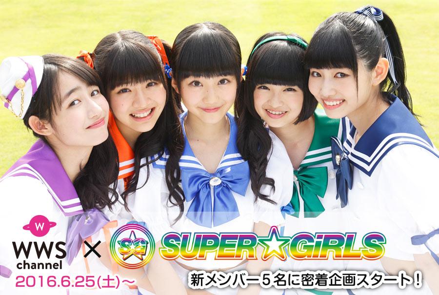 特集ページ super girls 3期 新メンバー 木戸口桜子 石橋蛍 尾澤ルナ