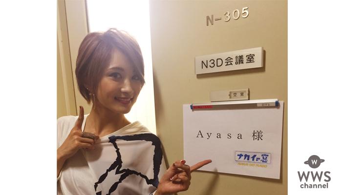 『ナカイの窓』に美人すぎるバイオリニスト・Ayasaが出演!