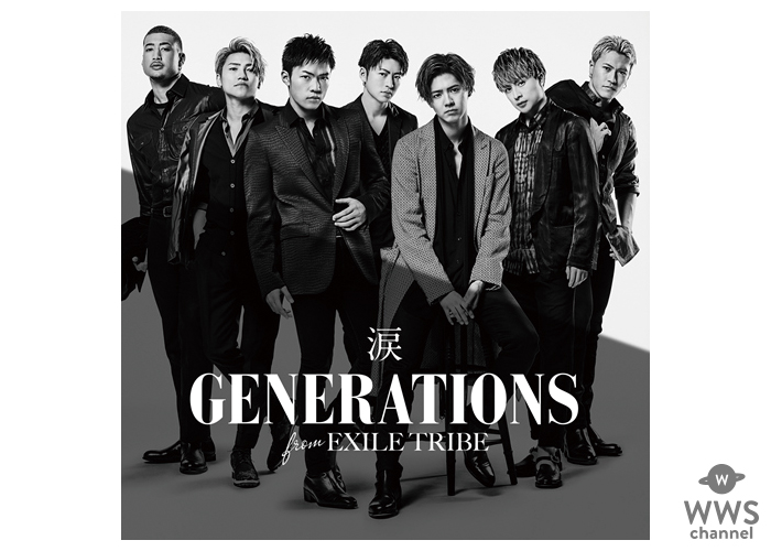 【コメント掲載】GENERATIONSが新曲「涙」のMVを公開!白濱亜嵐「今回の作品は初めてとなるパフォーマーも踊らないMV」