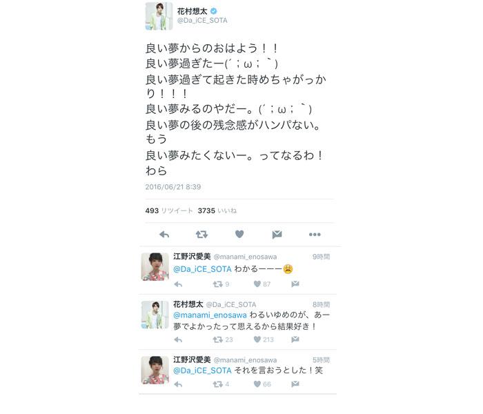 Da-iCE 花村想太がモデル・江野沢愛美と夢について語る?!