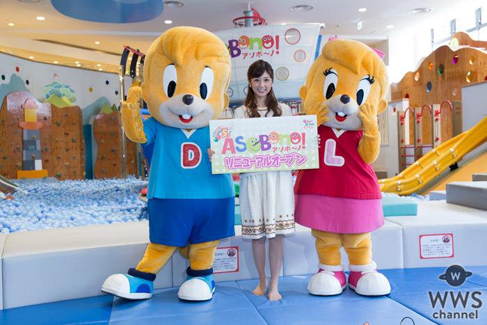 小倉優子がASOBono!5周年リニューアル大使に就任!「1日たっぷり遊べる場所なので、よく遊びに来ています。」