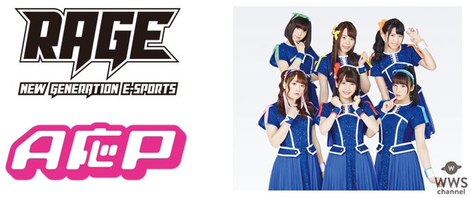 A応Pの『Beyond the Games』がe-Sports大会「RAGE」の新公式テーマソングに決定!