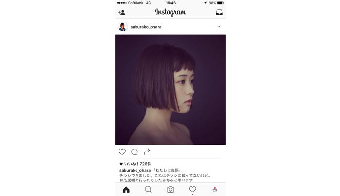 大原櫻子がエロ可愛いSEXYビジュアルを公開!