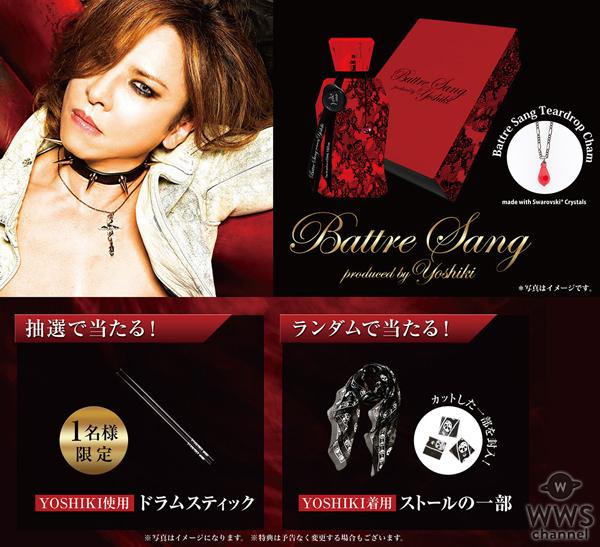 X JAPANのYOSHIKIが紅に染まった香水を発売!本日より先行予約受付スタート!