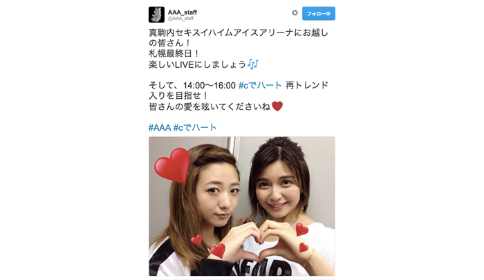 AAA 伊藤千晃から7月12日にTwitterで重大発表!?新企画?それとも・・・!?