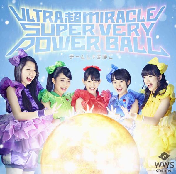 チームしゃちほこがニューシングル「ULTRA 超 MIRACLE SUPER VERY POWER BALL」のジャケット写真・収録内容を公開!