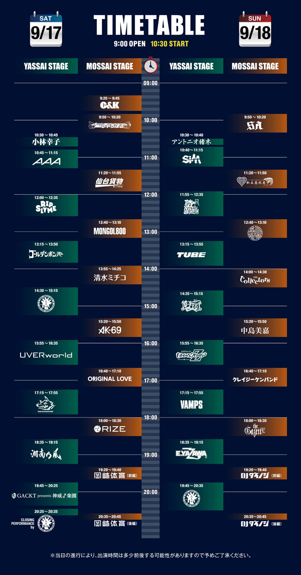 AAA、ももクロ、ゴールデンボンバー、アントニオ猪木、矢沢永吉!書ききれないほどの奇跡の共演!氣志團万博2016タイムテーブル発表!