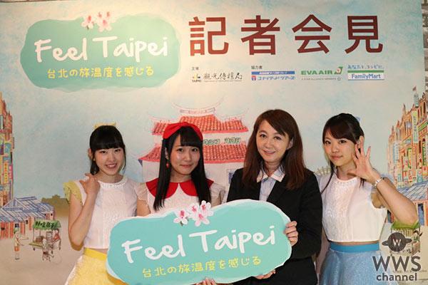 """原宿で訪台キャンペーン""""Feel Taipei 台北の旅温度を感じる""""開催! ファミリーマートで7/19より台北スイーツ「台湾式マカロン(ハニータイペイ)」「ソルティーライチ」の2商品を 数量限定で販売!"""