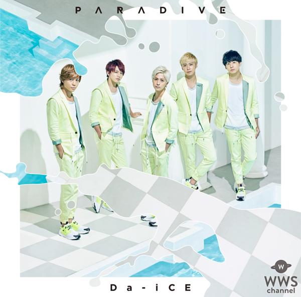 Da-iCEの新曲『パラダイブ」の配信盤に花村想太によるHYの『366日』、岩岡徹&和田颯のAqua Timezの『決意の朝に』のカバー曲が限定収録!