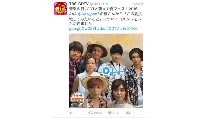 AAAこの夏は長い流しそうめんに挑戦?! TBS 音楽の日でヒット曲『恋音と雨空』など二曲を披露!