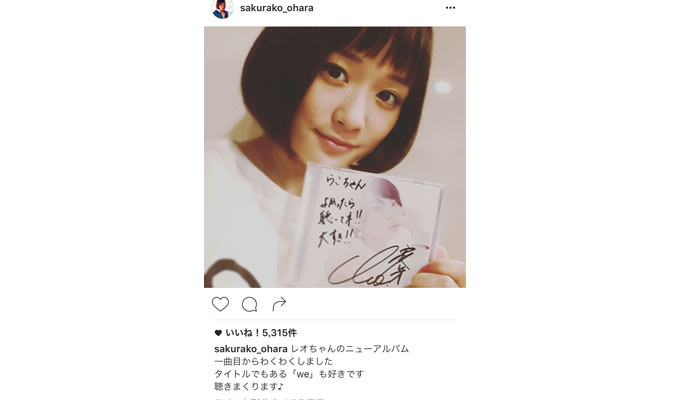 大原櫻子が家入レオとの仲の良さをアピール! 「レオちゃんのニューアルバム聴きまくります♪」