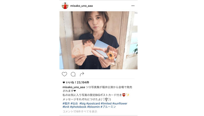 AAA宇野実彩子が可愛すぎるBIGなポストカードと 2ショット撮影!